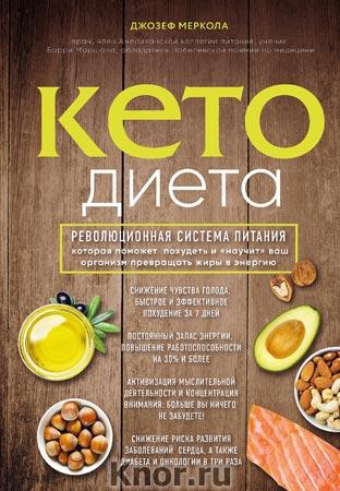 """Джозеф Меркола """"Кето-диета. Революционная система питания, которая поможет похудеть и """"научит"""" ваш организм превращать жиры в энергию"""" Серия """"Открытия века: новейшие исследования человеческого организма во благо здоровья"""""""