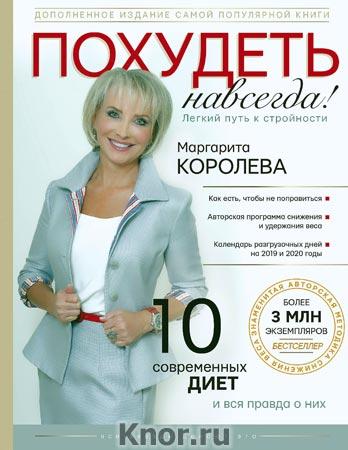 Книга похудеть навсегда м. Королева | festima. Ru мониторинг.