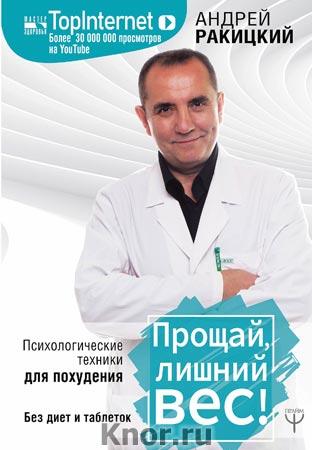 """Андрей Ракицкий """"Прощай, лишний вес! Психологические техники для похудения. Без диет и таблеток"""" Серия """"Мастер здоровья"""""""