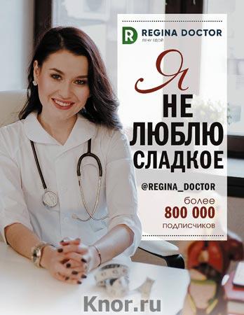 """Доктор Регина """"Я не люблю сладкое"""" Серия """"Лечу едой"""""""