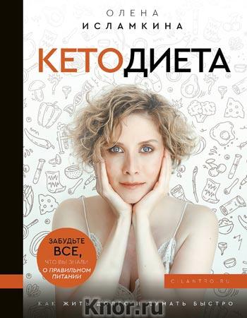 """Олена Исламкина """"Кетодиета. Как жить долго и думать быстро"""" Серия """"Фитнес Рунета"""""""