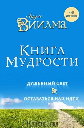 """Лууле Виилма """"Книга мудрости. Душевный свет. Оставаться или идти"""" Серия """"Свет исцеления"""""""
