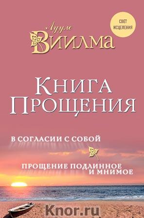 """Лууле Виилма """"Книга прощения. В согласии с собой. Прощение подлинное и мнимое"""" Серия """"Свет исцеления"""""""