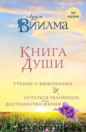 """Лууле Виилма """"Книга души. Учение о выживании. Остаться человеком или Достоинство жизни"""" Серия """"Свет исцеления"""""""