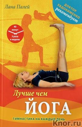 """Лана Палей """"Доктор Евдокименко рекомендует. Лучше чем йога. Гимнастика на каждый день"""""""