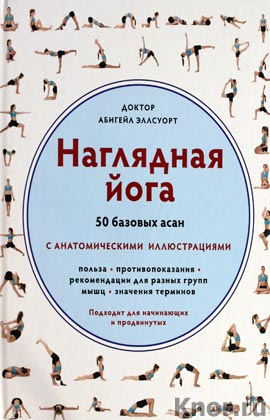 "Абигейл Эллсуорт ""Наглядная йога. 50 базовых асан"" Серия ""Анатомия здоровья"""