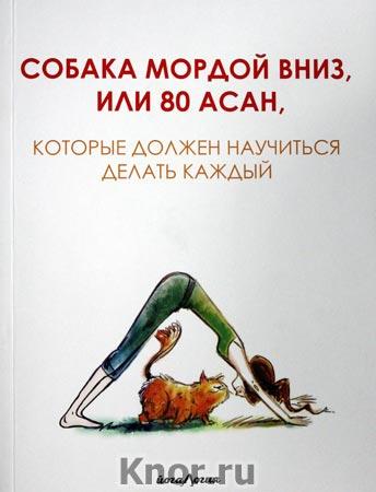 """Ж.М. Лисиша """"Собака мордой вниз, или 80 асан, которые должен научиться делать каждый"""" Серия """"Йогалогия"""""""