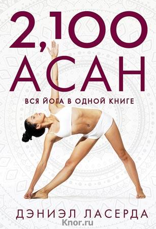 """Дэниэл Ласерда """"2, 100 асан. Вся йога в одной книге"""" Серия """"Йогалогия"""""""
