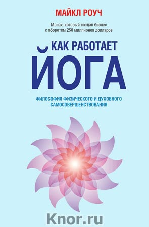 """Майкл Роуч """"Как работает йога: философия физического и духовного самосовершенствования"""" Серия """"Библиотека Норбекова"""""""