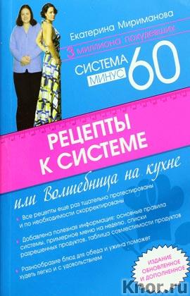 """Екатерина Мириманова """"Рецепты к системе минус 60, или Волшебница на кухне"""" Серия """"Модные диеты"""""""