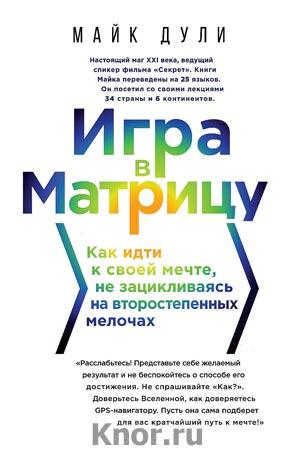 """Майк Дули """"Игра в матрицу. Как идти к своей мечте, не зацикливаясь на второстепенных мелочах"""" Серия """"Новая реальность"""""""