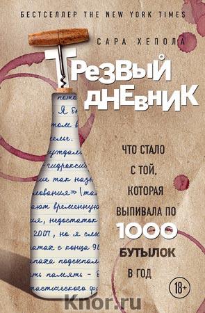 """Сара Хепола """"Трезвый дневник. Что стало с той, которая выпивала по 1000 бутылок в год"""" Серия """"Прививка счастья. Истории спасения и выздоровления, с которых жизнь началась с начала"""""""