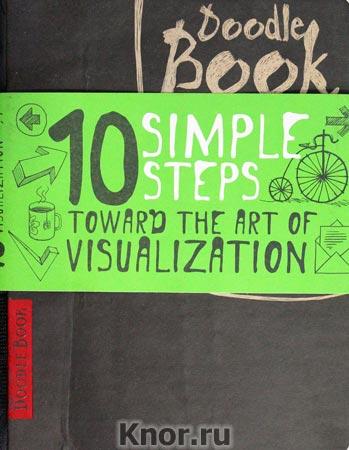 "10 simple steps towards the art of visualization. Серия ""Книги-бестселлеры на английском языке"""