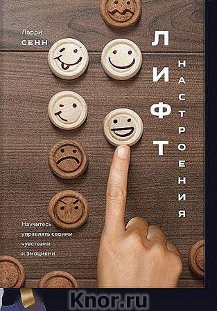 """Ларри Сенн """"Лифт настроения. Научитесь управлять своими чувствами и эмоциями"""" Серия """"Личное развитие"""""""