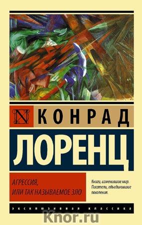 """Конрад Лоренц """"Агрессия, или Так называемое зло"""" Серия """"Эксклюзивная классика"""" Pocket-book"""