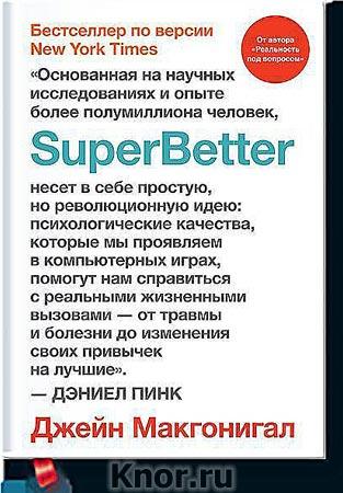 """Джейн Макгонигал """"SuperBetter"""" Серия """"Личное развитие"""""""