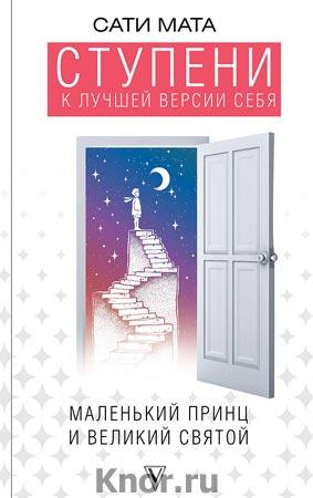 """Сати Мата """"Ступени к лучшей версии себя"""" Серия """"Книги по саморазвитию"""""""