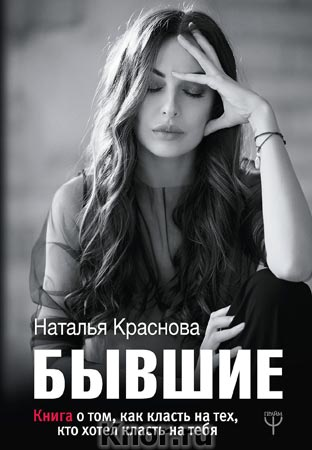 """Наталья Краснова """"БЫВШИЕ. Книга о том, как класть на тех, кто хотел класть на тебя"""""""