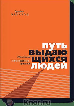 """Берндон Берчард """"Путь выдающихся людей. Убеждения, принципы, привычки"""" Серия """"Личное развитие"""""""