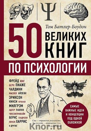"""Том Батлер-Боудон """"50 великих книг по психологии"""" Серия """"Психологический бестселлер"""""""