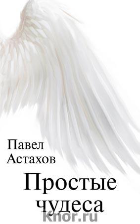 """Павел Астахов """"Простые чудеса"""" Серия """"Книга о чуде"""""""