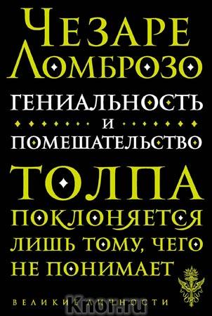 """Чезаре Ломброзо """"Гениальность и помешательство"""" Серия """"Великие личности"""""""