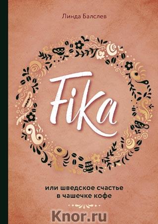 """Линда Балслев """"Fika, или шведское счастье в чашечке кофе"""" Серия """"Хюгге. Уютные книги о счастье"""""""