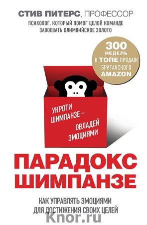 """Стив Питерс """"Парадокс Шимпанзе. Как управлять эмоциями для достижения своих целей"""" Серия """"Психологический бестселлер"""""""