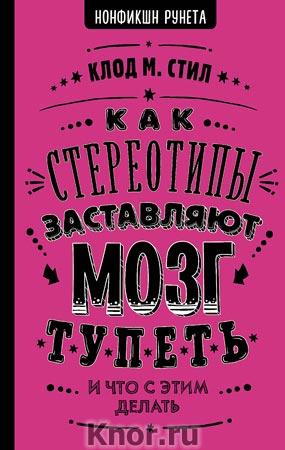 """Клод М. Стил """"Как стереотипы заставляют мозг тупеть"""" Серия """"Нонфикшн Рунета"""""""