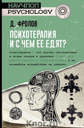 """Д.И. Фролов """"Психотерапия, и с чем ее едят?"""" Серия """"Научпоп psychology"""""""