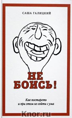 """Александр Галицкий """"Не боись!"""""""