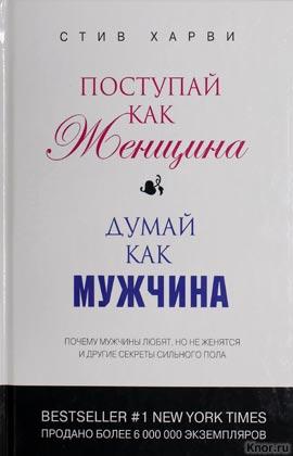 """Стив Харви """"Поступай как женщина, думай как мужчина: почему мужчины любят, но не женятся, и другие секреты сильного пола"""" Серия """"Психология. М & Ж"""""""