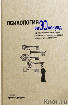 "Кристиан Джаррет ""Психология за 30 секунд"" Серия ""Узнать за 30 секунд"""