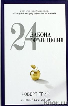 """Роберт Грин """"24 закона обольщения"""" Серия """"PRO власть"""""""