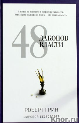 """Роберт Грин """"48 законов власти"""" Серия """"PRO власть"""""""