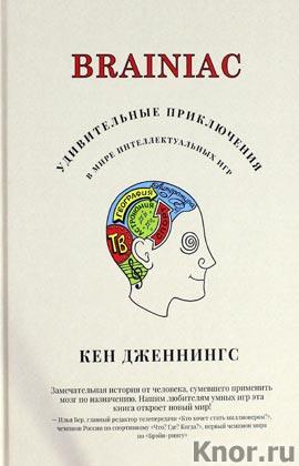 """Кен Дженнингс """"Brainiac: Удивительные приключения в мире интеллектуальных игр"""""""