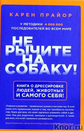 """Карен Прайор """"Не рычите на собаку! Книга о дрессировке людей, животных и самого себя!"""" Серия """"Психология общения"""""""