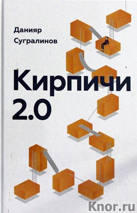 "Данияр Сугралинов ""Кирпичи 2.0"""