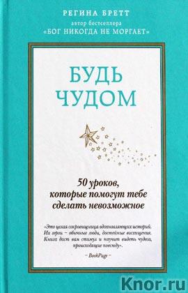 """Регина Бретт """"Будь чудом. 50 уроков, которые помогут тебе сделать невозможное"""" Серия """"Психология. Перекресток судьбы"""""""