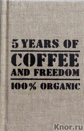 "5 YEARS OF COFFEE AND FREEDOM. Серия ""Психология. Пятибуки. Дневники на 5 лет"""