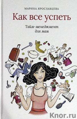 """Марина Ярославцева """"Как все успеть. Тайм-менеджмент для мам"""""""