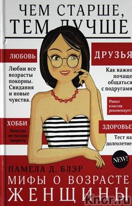 """Памела Д. Блэр """"Мифы о возрасте женщины"""""""