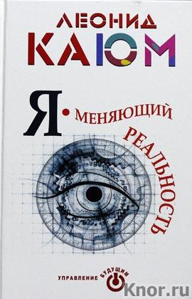 "Леонид Каюм ""Я - меняющий реальность"""