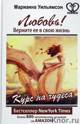 """Марианна Уильямсон """"Любовь! Верните ее в свою жизнь. Курс на чудеса"""" Серия """"Нектар для души"""""""