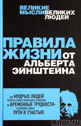 """Аллан Перси """"Правила жизни от Альберта Эйнштейна"""" Серия """"Психология. Великие мысли великих людей"""""""