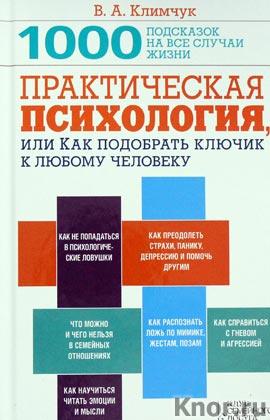 """В.А. Климчук """"Практическая психология. Как подобрать ключик к любому человеку. 1000 подсказок на все случаи жизни"""""""