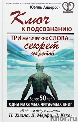 """Юэлль Андерсон """"Ключ к подсознанию. Три магических слова - секрет секретов"""" Серия """"Нектар для души"""""""