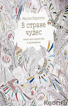 """Милли Маротта """"В стране чудес. Книга для творчества и вдохновения"""" Серия """"Книга для творчества и вдохновения"""""""