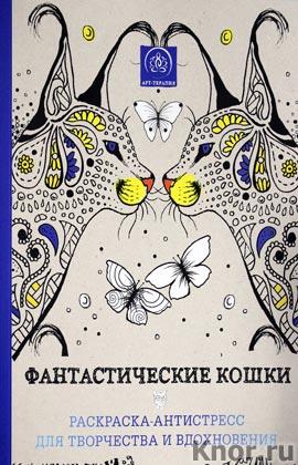 """К.М. Поляк """"Фантастические кошки. Раскраска-антистресс для творчества и вдохновения"""" Серия """"Арт-терапия. Раскраски-антистресс"""""""