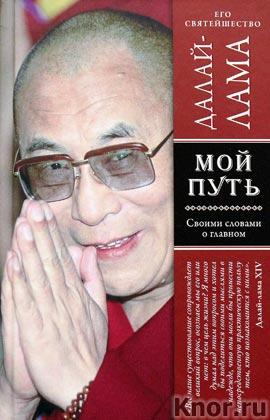 """Далай-лама """"Мой путь"""" Серия """"Главные ценности"""""""